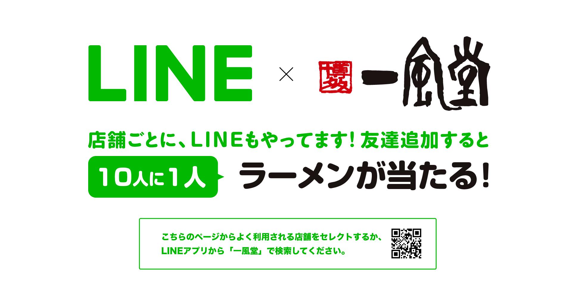 一風堂 LINE