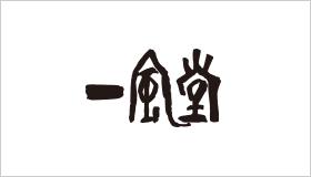 一風堂 ekie広島店>