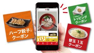 一風堂公式アプリ