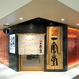 ■一風堂 JR静岡駅店