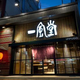 ■一風堂 札幌麻生店