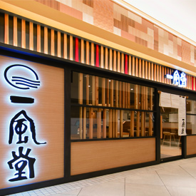 ■一風堂 JR浜松駅店