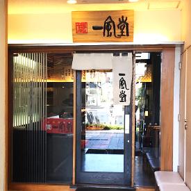 ■一風堂 松本店