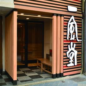 ■一風堂 三宮店