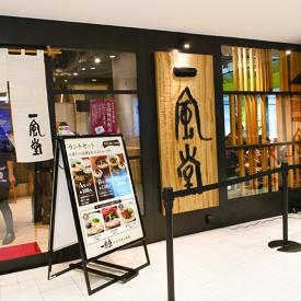 ■一風堂 ラスカ茅ヶ崎店