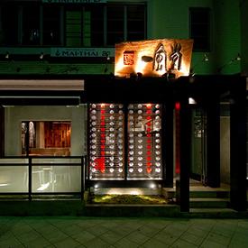■一風堂 堀江店