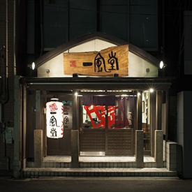 ■一風堂 長堀店