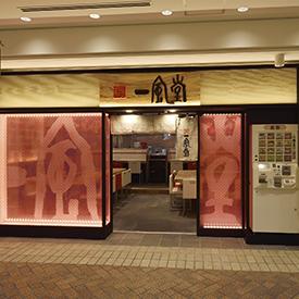 ■一風堂 横浜ポルタ店