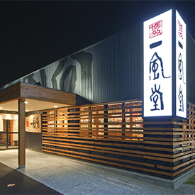 ■一風堂 高槻店