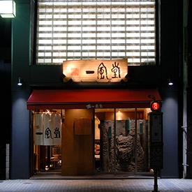 ■一風堂 本町通り店