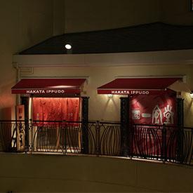 ■一風堂 イクスピアリ店