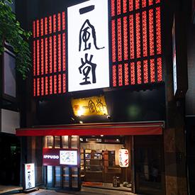 ■一風堂 上野広小路店
