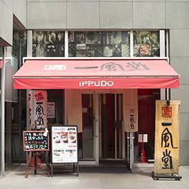 ■一風堂 名古屋栄ブロッサ店