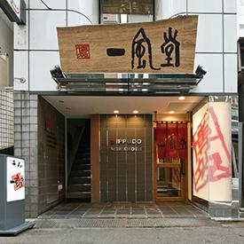 ■一風堂 錦小路店
