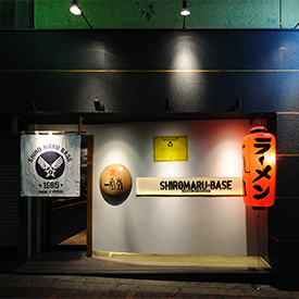 ■一風堂 SHIROMARU-BASE 大森店