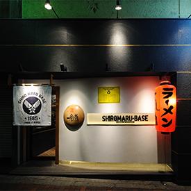 ■一風堂 SHIROMARU-BASE 大森店