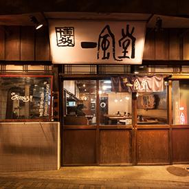 ■一風堂 恵比寿店