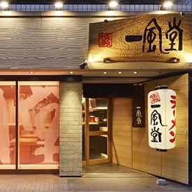 ■一風堂 銀座店