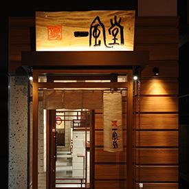 ■一風堂 町田店