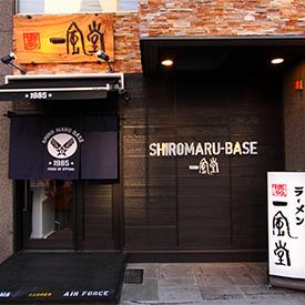 ■一風堂 SHIROMARU-BASE 金山店