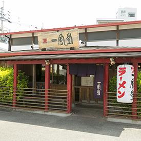 ■一風堂 姪浜店