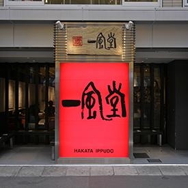 ■一風堂 広島袋町店