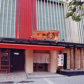 ■一風堂 仙台青葉通り店