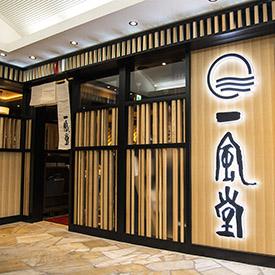 ■一風堂 五反田東口店