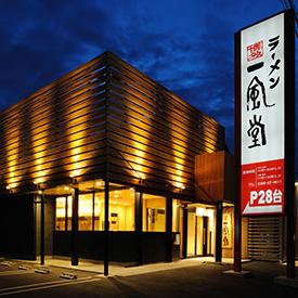 ■一風堂 刈谷店