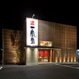 ■一風堂 倉敷店