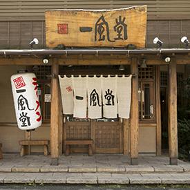 ■一風堂 山王店