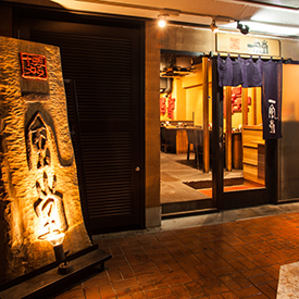 ■一風堂 駒沢公園店