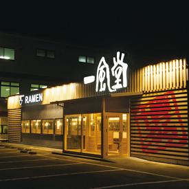 ■一風堂 太宰府インター店
