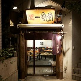 ■一風堂 明大前店
