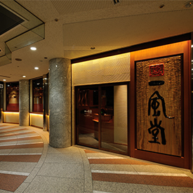 ■一風堂 新宿アイランドタワー店