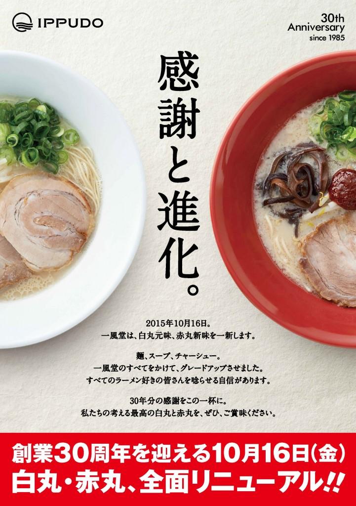 【創業30周年】白丸元味・赤丸新味、10月16日(金)全面リニューアル!