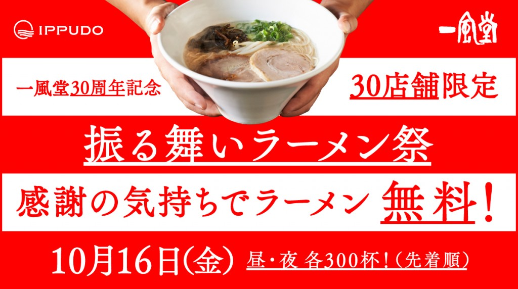 【ラーメン無料!30店舗限定】10/16(金)、一風堂30周年記念振る舞いラーメン祭開催!