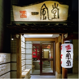 ■一風堂 大名本店 / IPPUDO Daimyo – the First store
