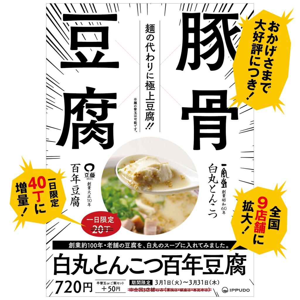 160314_白丸豆腐_追加告知画像-01