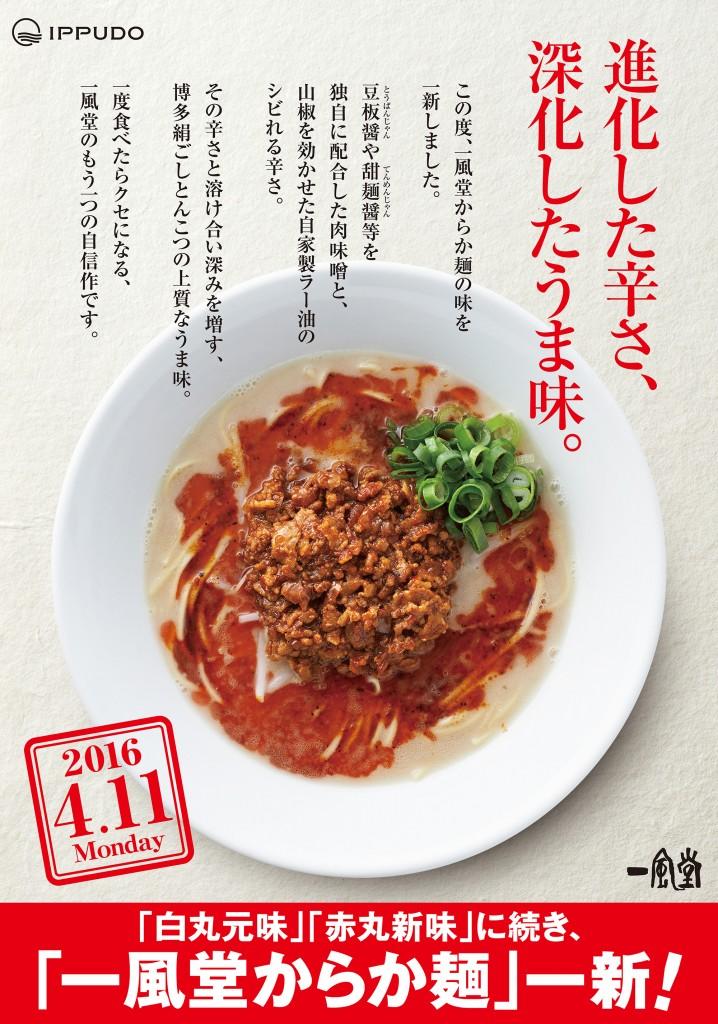 160406_からか麺リニューアルポスター