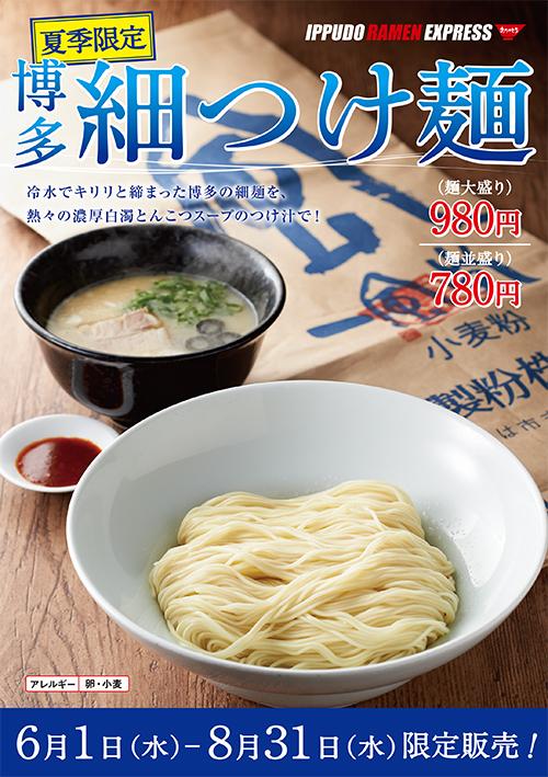 160527_EXPRESS静岡・岐阜_細つけ麺POP_B5