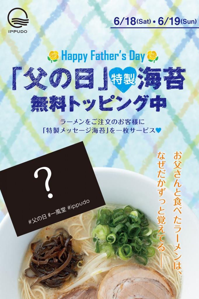 2016fathersday_ippudo