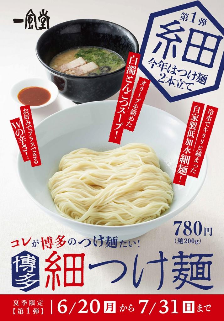見本_つけ麺2016_レギュラー入稿