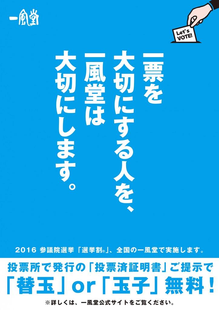 選挙割ポスター