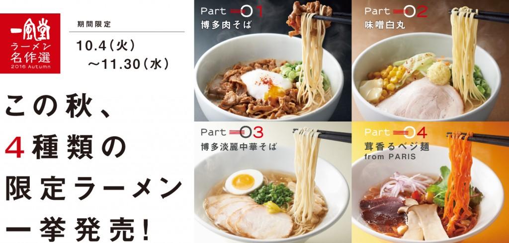 160930_一風堂HP_シーズナル秋バナー02