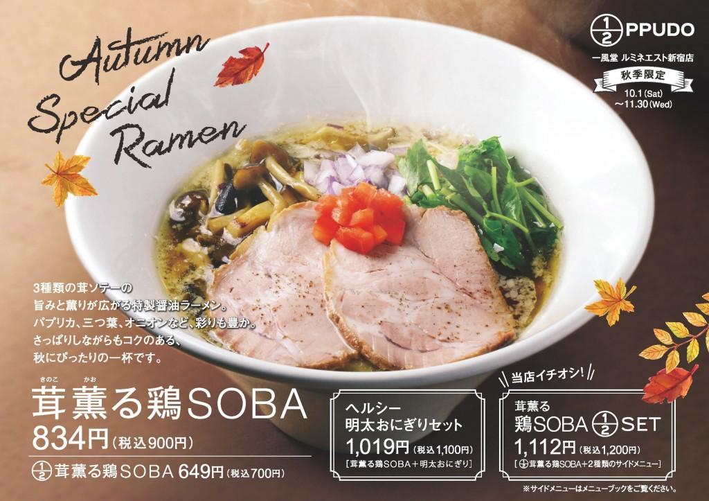 【ルミネエスト新宿店】10/1(土)~秋限定「茸薫る鶏SOBA」新 ...