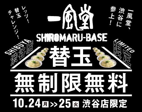 161017_SB_替玉チャレンジ