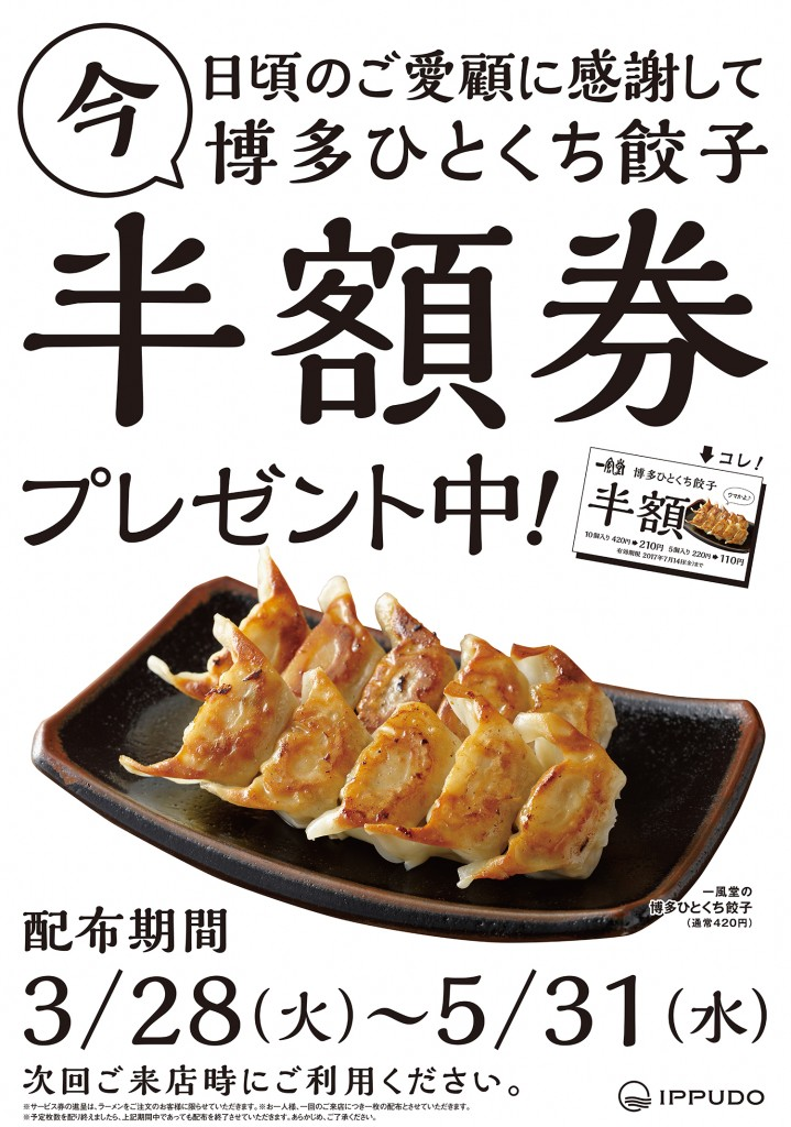 170320_餃子ポスター2017