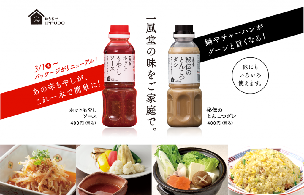 おうちでIPPUDO_調味料2品