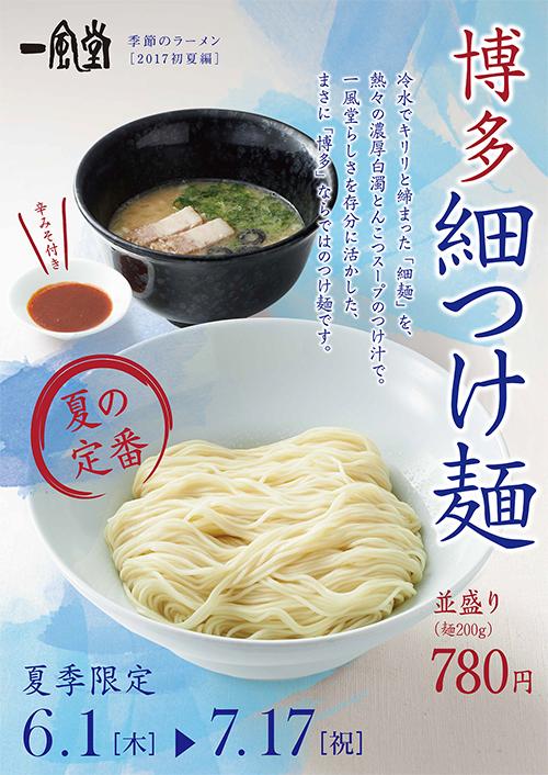 見本_博多細つけ麺_posterA1